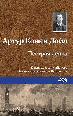 Артур Конан Дойл - Пестрая лента