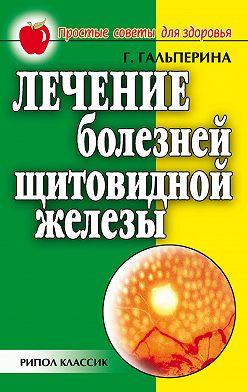 Галина Гальперина - Лечение болезней щитовидной железы