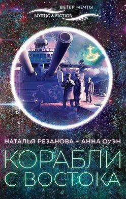 Наталья Резанова - Корабли с Востока