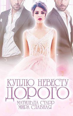 Мира Славная - Куплю невесту. Дорого