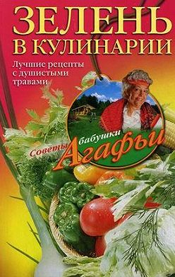 Агафья Звонарева - Зелень в кулинарии. Лучшие рецепты с душистыми травами