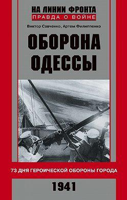 Артем Филипенко - Оборона Одессы. 73 дня героической обороны города