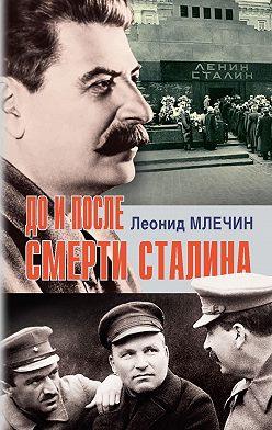 Леонид Млечин - До и после смерти Сталина