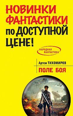 Артем Тихомиров - Поле боя