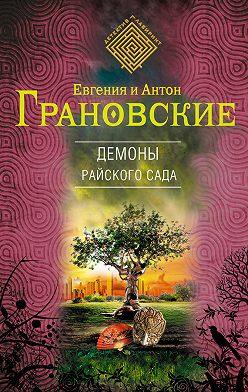 Антон Грановский - Демоны райского сада