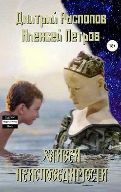 Алексей Петров - Хайвей неисповедимости