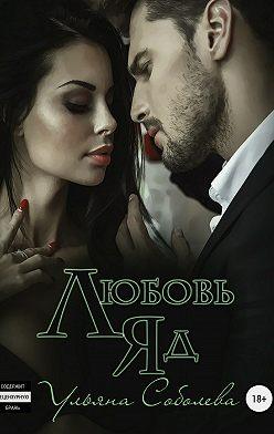 Ульяна Соболева - Любовь яд