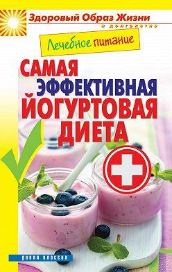 Неустановленный автор - Лечебное питание. Самая эффективная йогуртовая диета