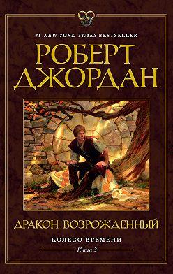 Роберт Джордан - Дракон Возрожденный