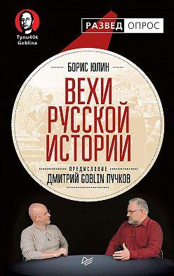 Дмитрий Пучков - Вехи русской истории