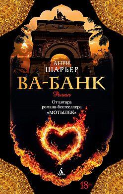 Анри Шарьер - Ва-банк