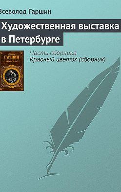 Всеволод Гаршин - Художественная выставка в Петербурге