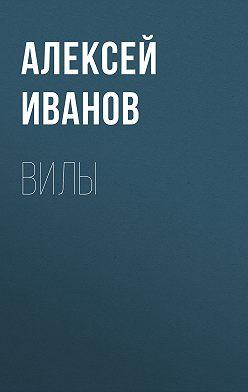 Алексей Иванов - Вилы