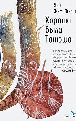Яна Жемойтелите - Хороша была Танюша