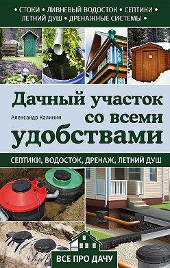 Александр Калинин - Дачный участок со всеми удобствами