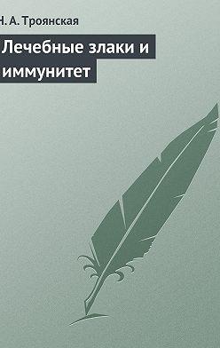 Н. Троянская - Лечебные злаки и иммунитет