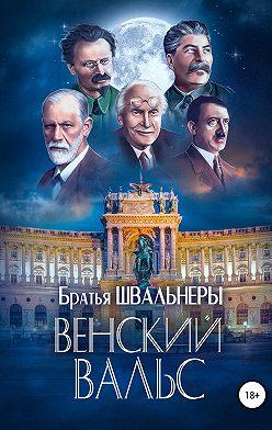 Братья Швальнеры - Венский вальс