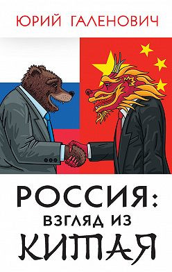 Юрий Галенович - Россия: взгляд из Китая