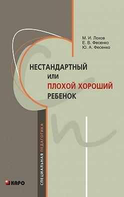 Елена Фесенко - Нестандартный, или «плохой хороший» ребенок
