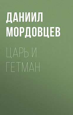 Даниил Мордовцев - Царь и гетман