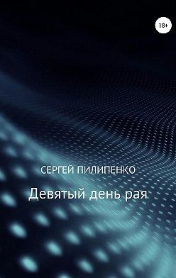 Сергей Пилипенко - Девятый день рая