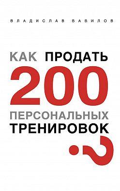 Владислав Вавилов - Как продать 200 персональных тренировок