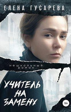 Елена Гусарева - Учитель на замену
