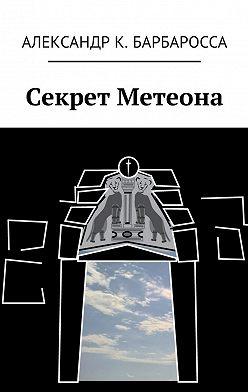 Александр Барбаросса - Секрет Метеона