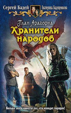 Сергей Бадей - План Арагорна. Хранители народов