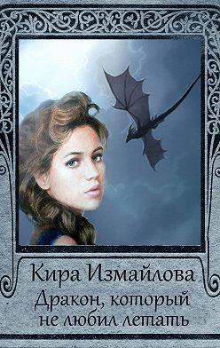 Кира Измайлова - Дракон, который не любил летать