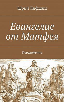 Юрий Лифшиц - Евангелие отМатфея. Переложение