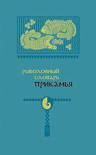 Александр Черных - Рыболовный словарь Прикамья