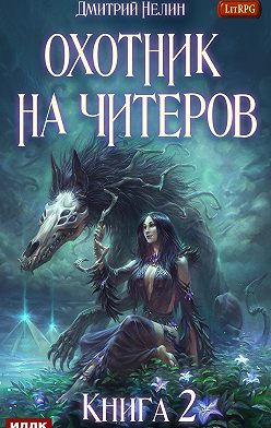 Дмитрий Нелин - Фамильяр