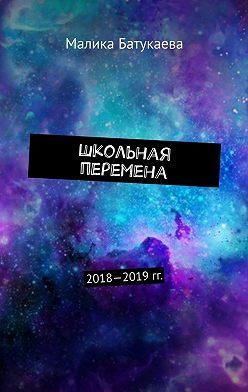 Малика Батукаева - Школьная перемена. 2018—2019гг.