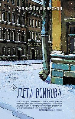 Жанна Вишневская - Дети Воинова