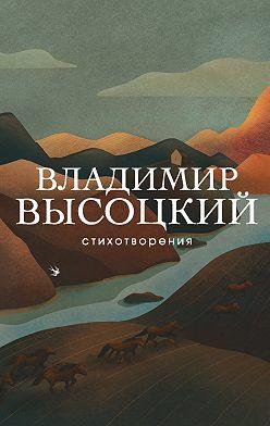 Владимир Высоцкий - Стихотворения