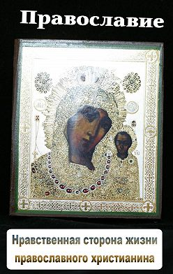 Неустановленный автор - Нравственная сторона жизни православного христианина