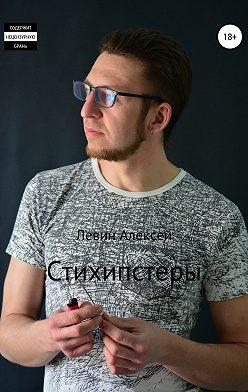 Алексей Левин - Стихипстеры