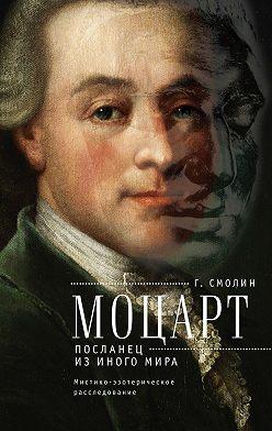 Геннадий Смолин - Моцарт. Посланец из иного мира