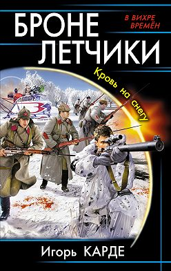 Игорь Карде - Бронелетчики. Кровь на снегу