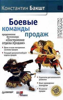 Константин Бакшт - Боевые команды продаж