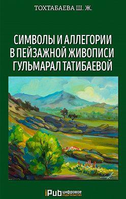 Шайзада Тохтабаева - Символы и аллегории в пейзажной живописи Гульмарал Татибаевой