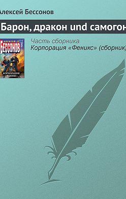 Алексей Бессонов - Барон, дракон und самогон