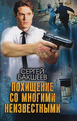 Сергей Бакшеев - Похищение со многими неизвестными