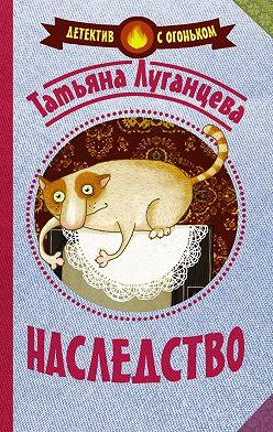 Татьяна Луганцева - Наследство
