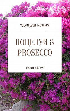 Эдуарда Кених - Поцелуи & Prosecco