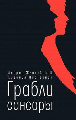 Евгения Пастернак - Грабли сансары
