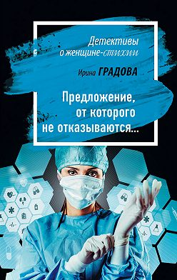Ирина Градова - Предложение, от которого не отказываются…