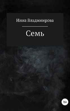 Инна Владимирова - Семь