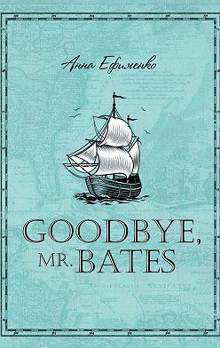Анна Ефименко - Goodbye, mr. Bates